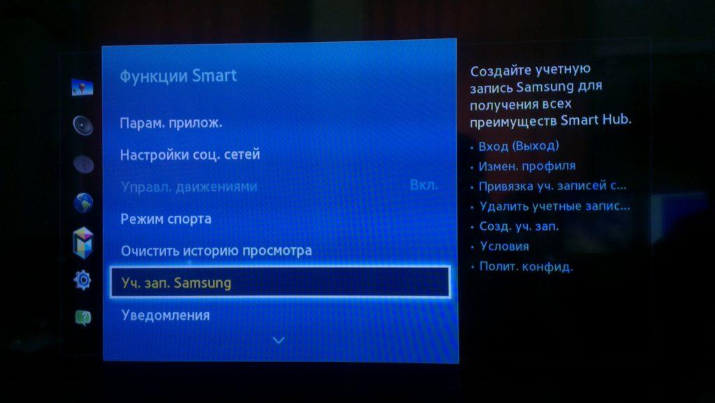 учетная запись Самсунг Смарт ТВ