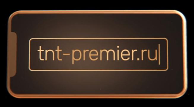 официальный сайт ТНТ Премьер