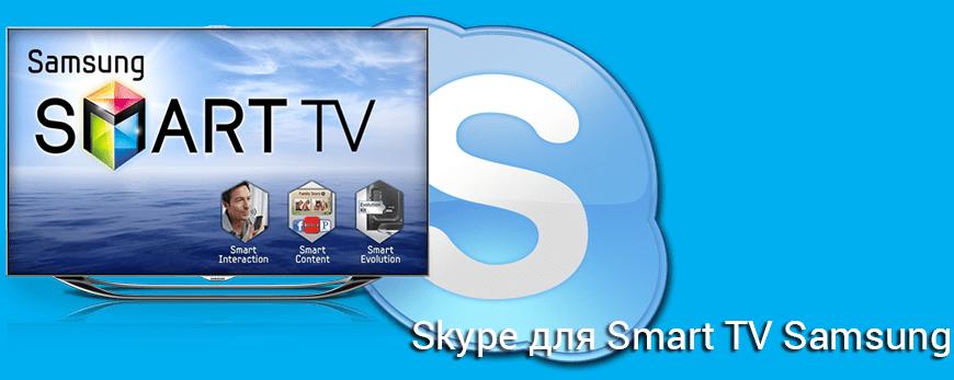 Skype для современных телевизоров Samsung Smart TV