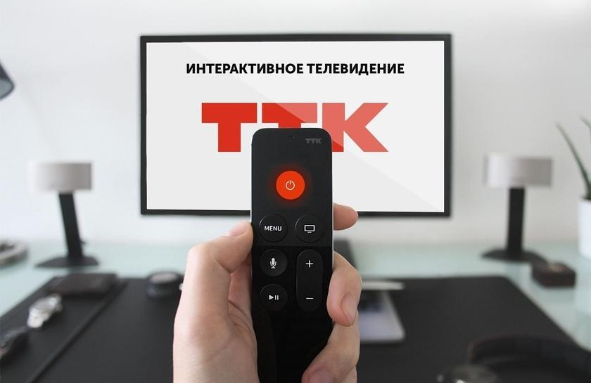 интерактивное ТВ от ТТК