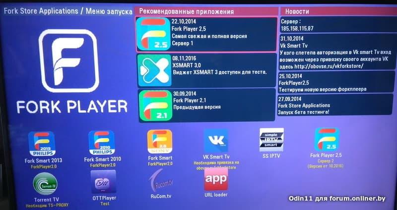 Forkplayer – специальное приложение для Smart TV