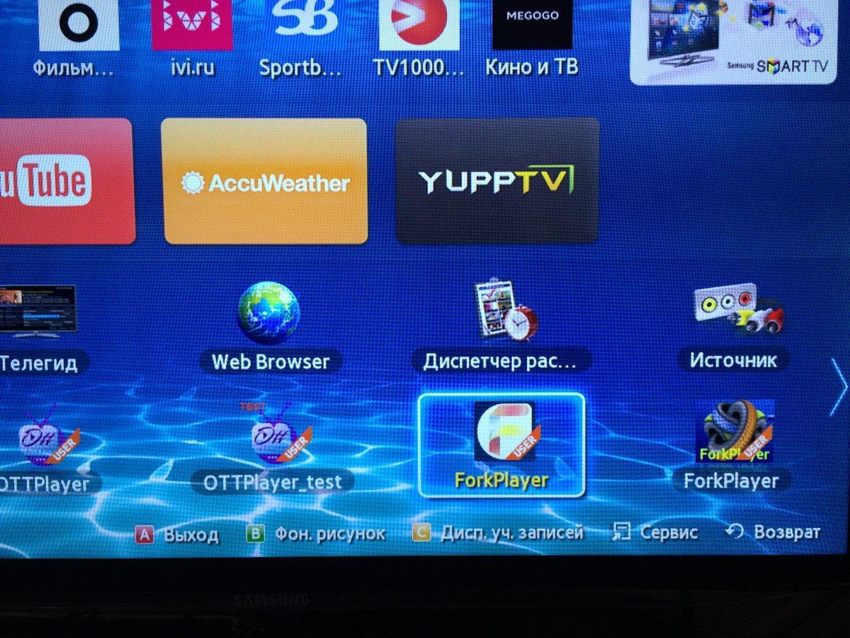 Forkplayer для Smart TV Samsung