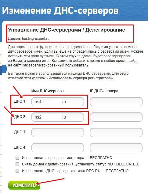 Смена адреса ДНС