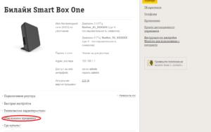 Прошивка для smart box