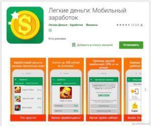 Приложение «Деньги»